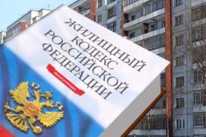 жилищный-кодекс-РФ-2015